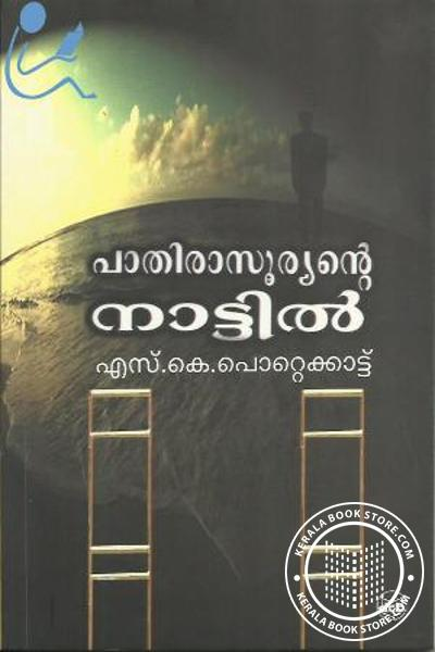 Cover Image of Book Pathirasaooryante Nattil