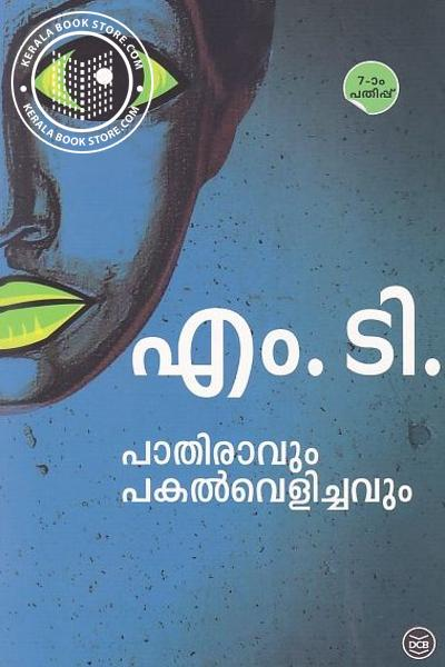 Cover Image of Book Pathiravum Pakal Velichavum