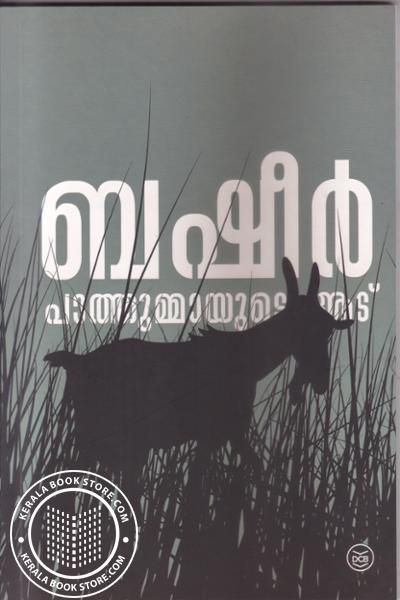Cover Image of Book Pathummayude Adu