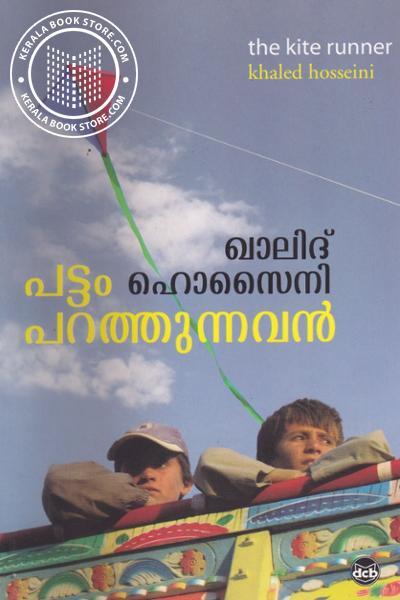Cover Image of Book പട്ടം പറത്തുന്നവന്