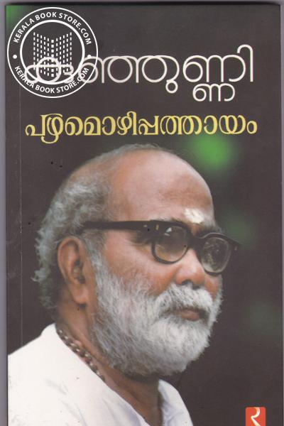 Cover Image of Book Pazhamozhippathayam