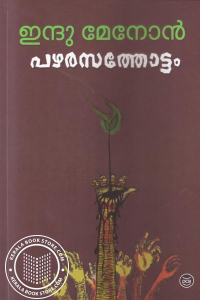 Cover Image of Book Pazharasathottam