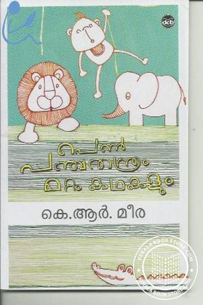 Cover Image of Book Pen Panchathanthram Mattu Kathakalum