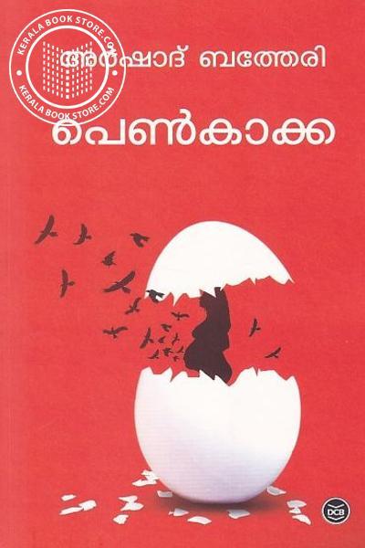 Cover Image of Book പെണ്കാക്ക