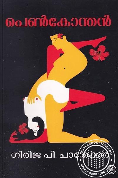Cover Image of Book പെണ്കോന്തന്