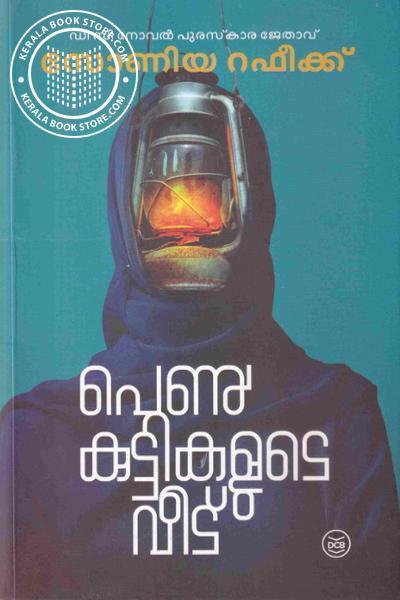 Cover Image of Book പെണ് കുട്ടികളുടെ വീട്