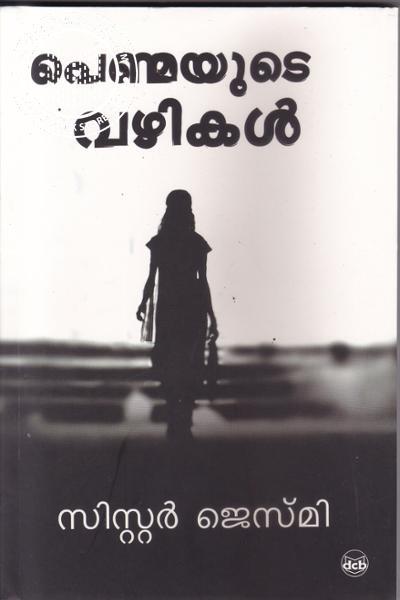 Cover Image of Book പെണ്മയുടെ വഴികള്
