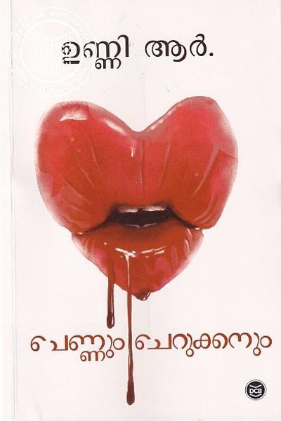 Cover Image of Book പെണ്ണും ചെറുക്കനും