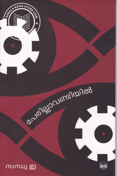 Cover Image of Book Perillavandiyil