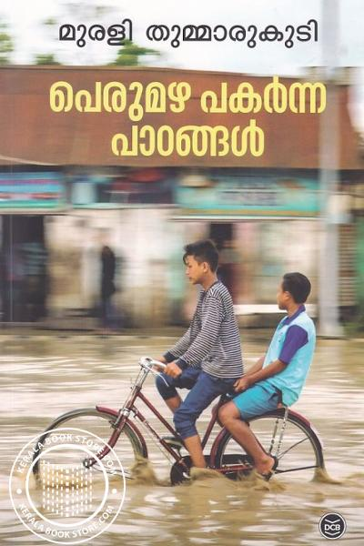 Image of Book പെരുമഴ പകര്ന്ന പാഠങ്ങള്