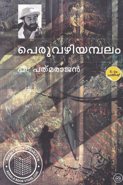 Cover Image of Book Peruvazhiyambalam