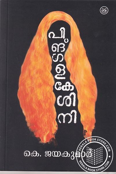 Cover Image of Book പിങ്ഗളകേശിനി