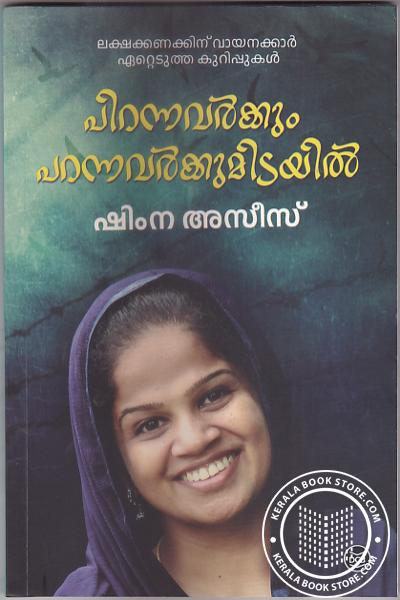 Cover Image of Book പിറന്നവര്‍ക്കും പറന്നവര്‍ക്കുമിടയില്‍