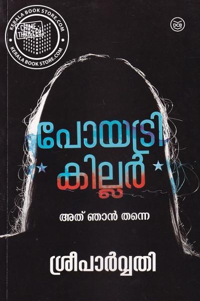 Cover Image of Book പോയട്രി കില്ലര്