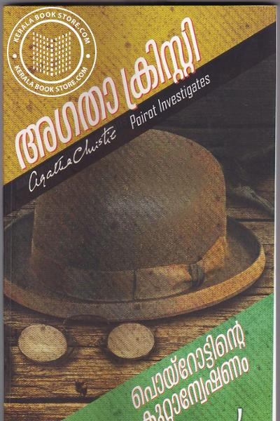 Cover Image of Book Poirottinte Kuttanweshanam
