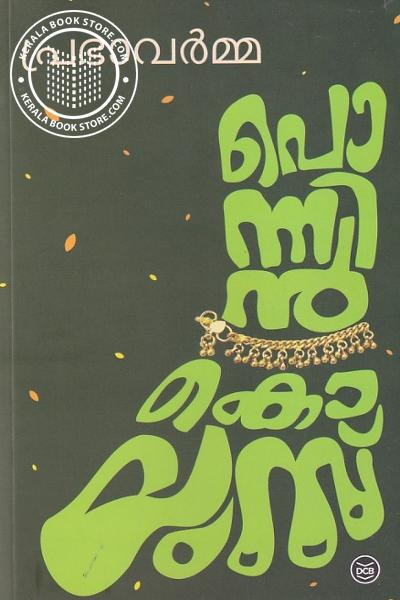 Cover Image of Book പൊന്നിന് കൊലുസ്