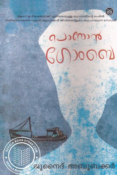 Cover Image of Book Ponon Gombe