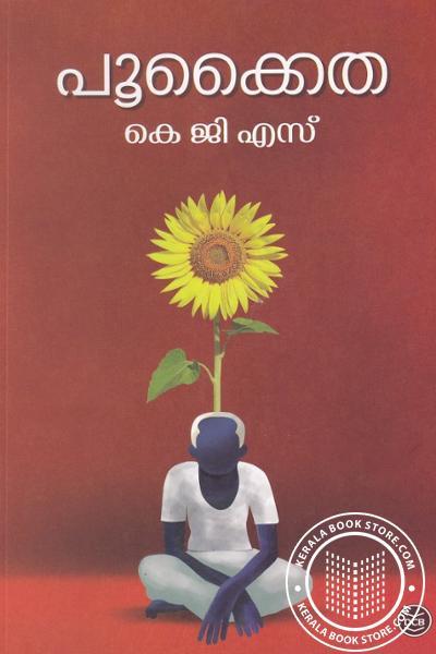 Image of Book പൂകൈത