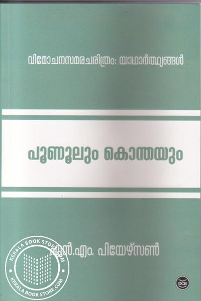 Cover Image of Book Poonoolum Konthayum