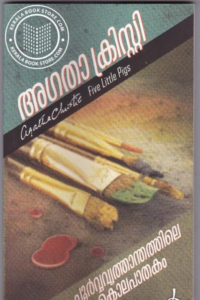 Cover Image of Book Poorvavrithanthathile Kolapathakam
