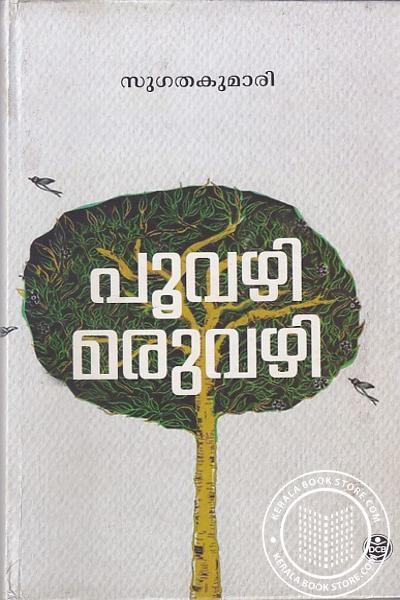 Cover Image of Book പൂവഴി മരുവഴി