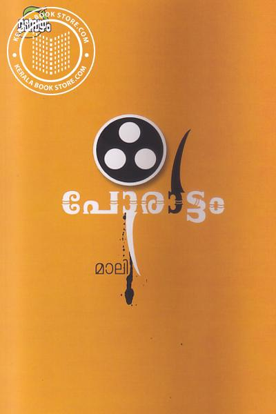 Cover Image of Book പോരാട്ടം