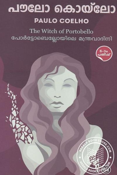 Cover Image of Book പോര്ട്ടോബെല്ലോയിലെ മന്ത്രവാദിനി