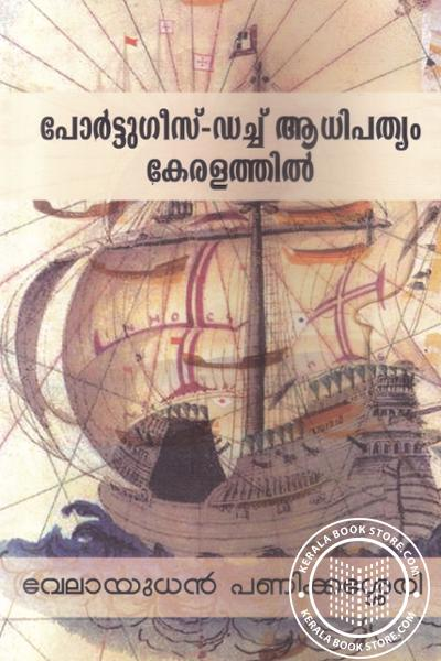 Cover Image of Book Portugess Dutch Aadhipathyam Keralathil
