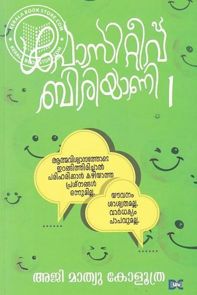 Cover Image of Book Positive Biriyani - 1