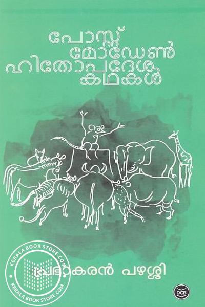 Cover Image of Book പോസ്റ്റ് മോഡേണ് ഹിതോപദേശ കഥകള്