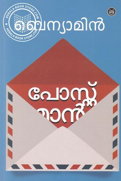 Cover Image of Book Postman