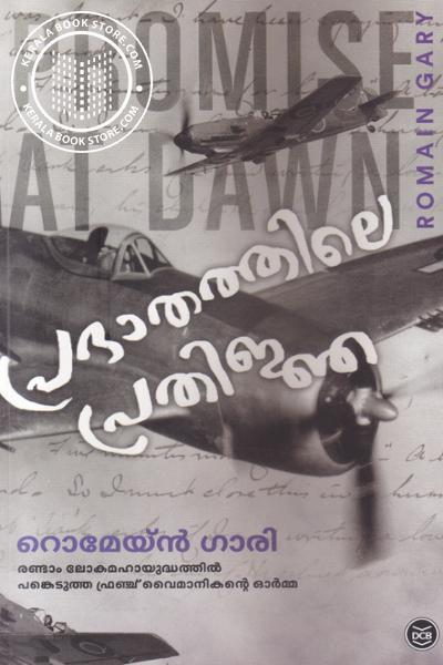 Cover Image of Book പ്രഭാതത്തിലെ പ്രതിജ്ഞ
