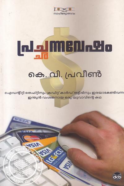 Cover Image of Book പ്രച്ഛന്നവേഷം