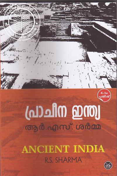Cover Image of Book പ്രാചീന ഇന്ത്യ