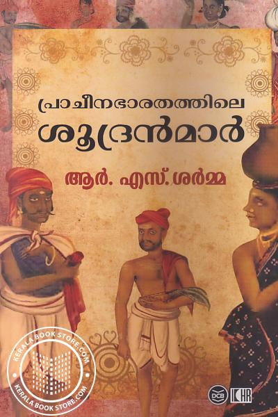 Cover Image of Book പ്രാചീന ഭാരത്തിലെ ശൂദ്രന്മാര്