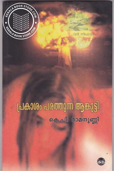 Cover Image of Book പ്രകാശം പരത്തുന്ന ആങ്കുട്ടി