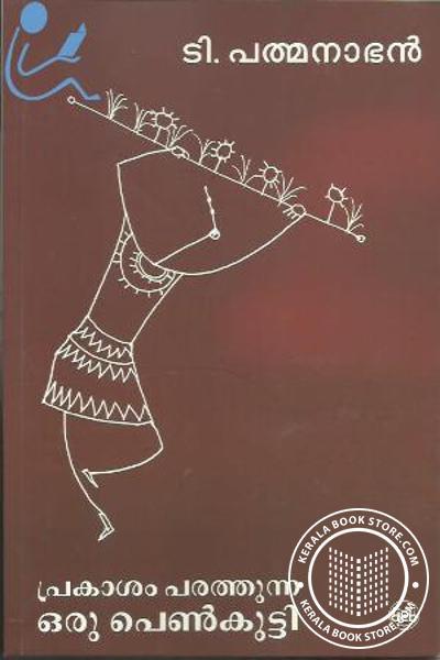 Cover Image of Book പ്രകാശം പരത്തുന്ന ഒരു പെണ്കുട്ടി