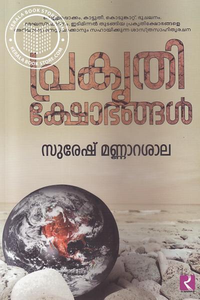 Cover Image of Book Prakruthi Kshobhangal