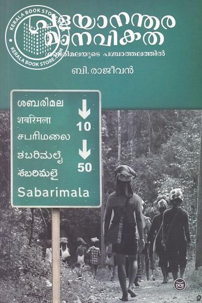 Cover Image of Book പ്രളയനാന്തര മാനവികത - ശബരിമലയുടെ പശ്ചാത്തലത്തിൽ