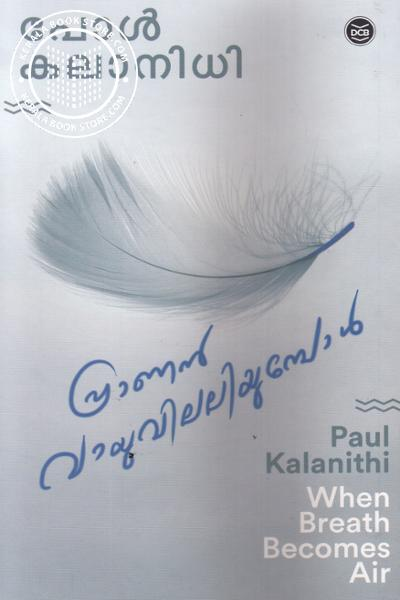Cover Image of Book Pranan Vayuvilaliyumbol