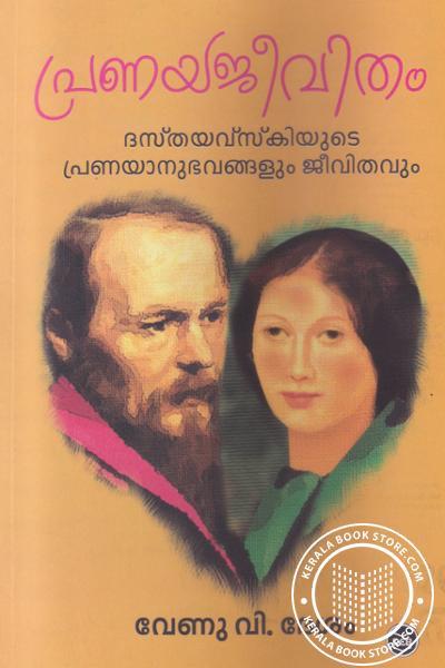 Cover Image of Book Pranaya Jeevitham Destoyevskyute Pranayanubhavangalum Jeevithavum