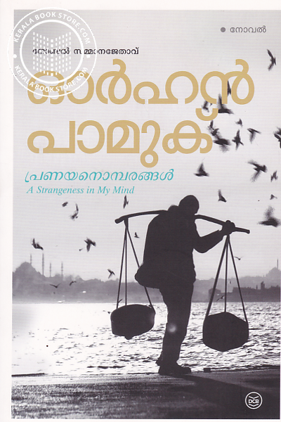 Cover Image of Book Pranayanombarangal