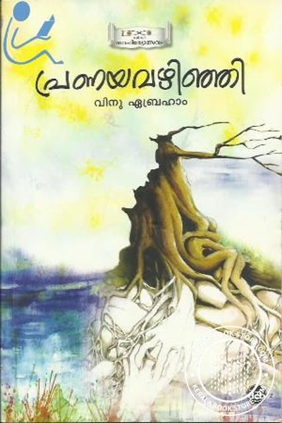 Cover Image of Book Pranayavazhinji