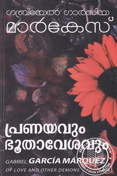 Image of Book പ്രണയവും ഭൂതാവേശവും