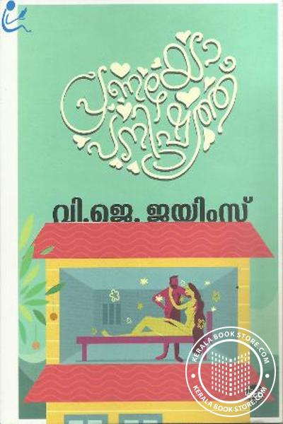 Cover Image of Book Pranayopanishath