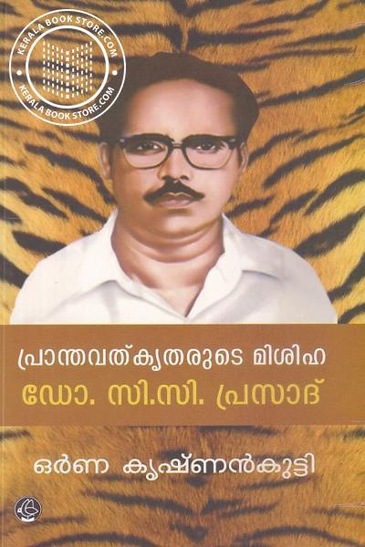 Cover Image of Book പ്രാന്തവത്കൃതരുടെ മിശിഹ ഡോ സി സി പ്രസാദ്