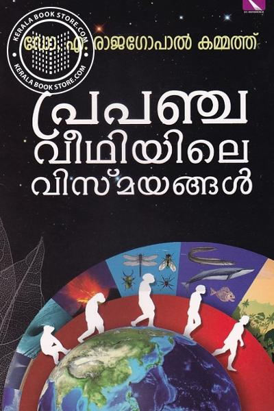 Cover Image of Book പ്രപഞ്ച വീഥിയിലെ വിസ്മയങ്ങല്