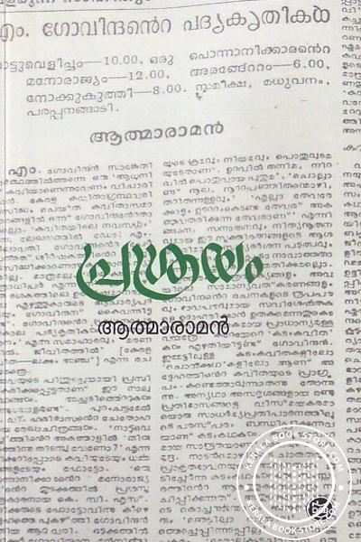 Cover Image of Book പ്രശ്രയം