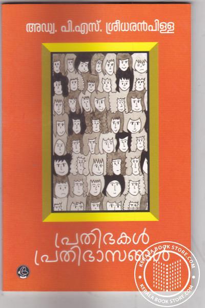 Cover Image of Book പ്രതിഭകള് പ്രതിഭാസങ്ങള്