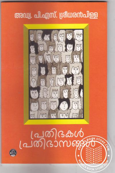 Cover Image of Book Prathibhakal Prathibhasangal